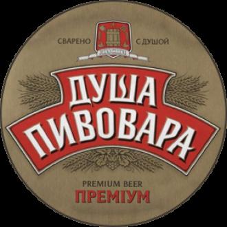 Душа Пивовара