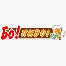 Бо Пиво